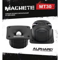 Alphard Machete MТ30