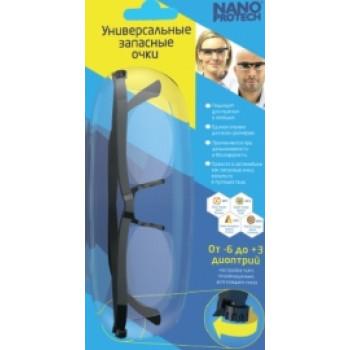 Универсальные очки NANOPROTECH